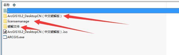 ARCGIS crack tutorial (arcgis10 2 (including ARCGIS download address