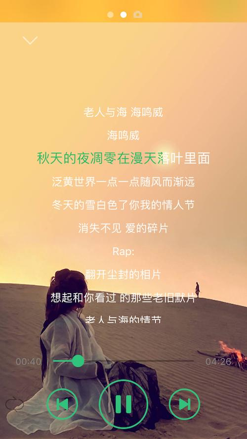 A Simple Music Player Based On Freestreamer For Ios Imitating Qq Music Programmer Sought