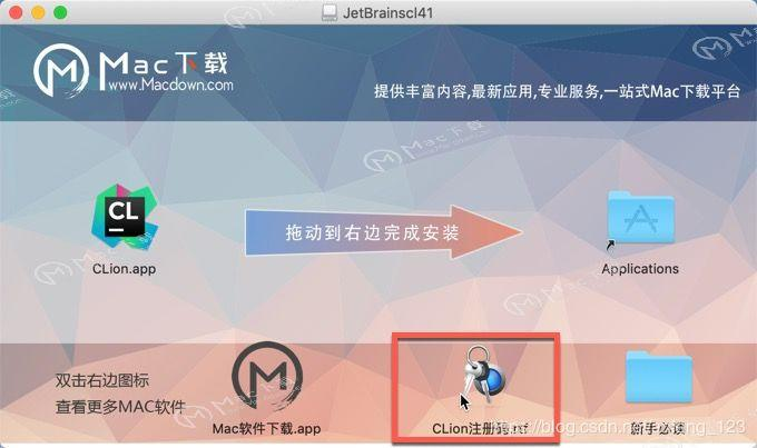 JetBrains CLion 2019 Mac perfect Chinese version with registration