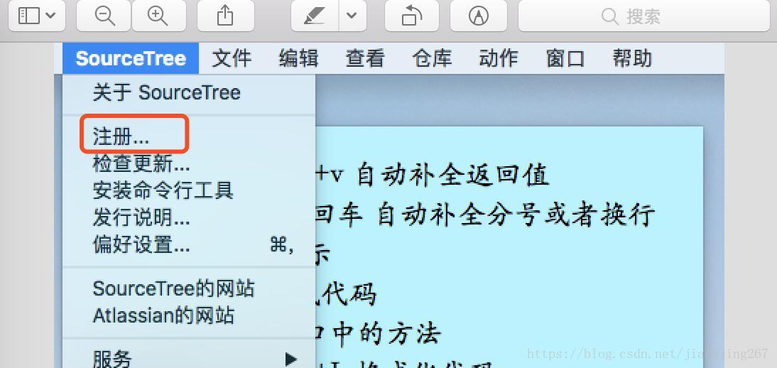 SourceTree for Mac (version=2 0 5) installation tutorial