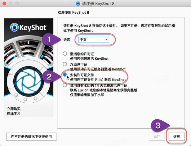 KeyShot 8 Pro crack patch tutorial, KeyShot 8 Pro crack