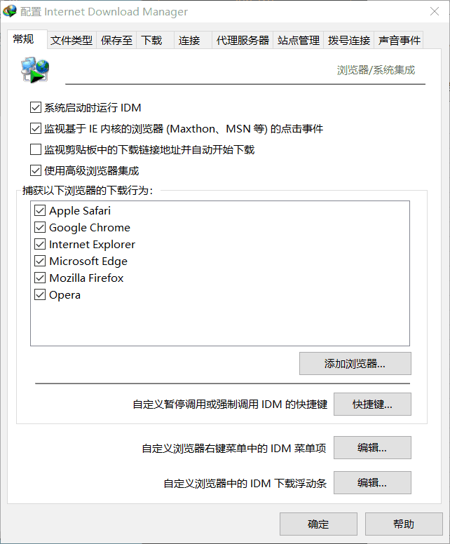 Use IDM to achieve Baidu cloud high speed download - Programmer Sought