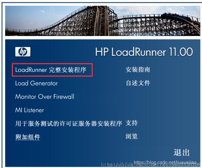 Win10 system installation LoadRunner11 and error handling