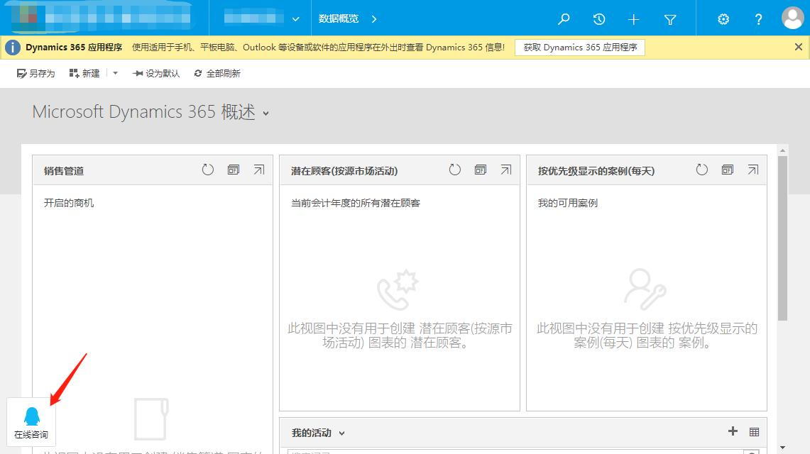 Dynamics Crm 365 Op Version Adds Corporate Qq Customer Service Help Function Programmer Sought