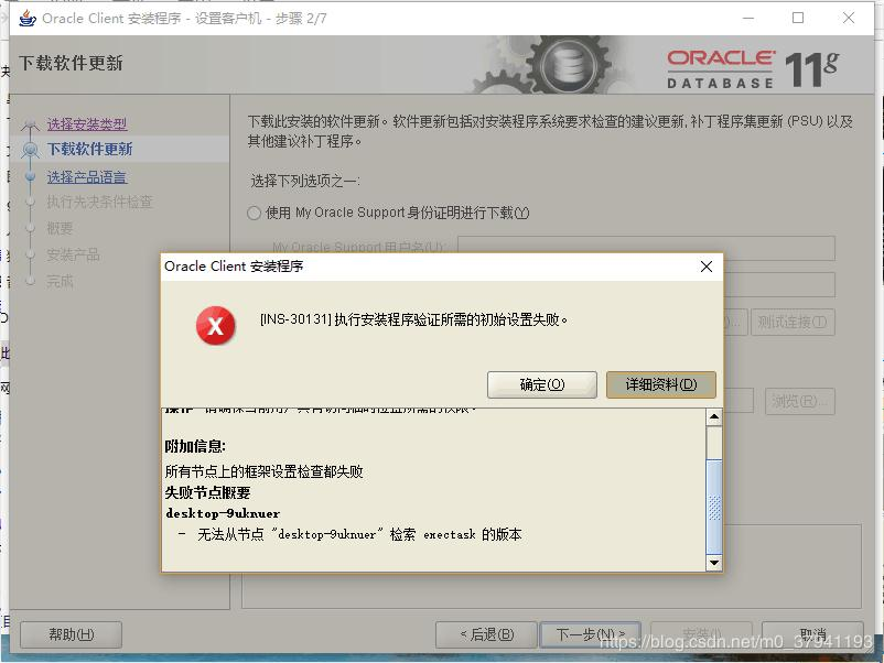 WIN10 installation ORACLE 11G error: INS-30131 - Programmer Sought