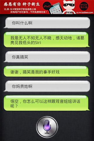Create Android Chinese Siri Voice Assistant (1) - Interface