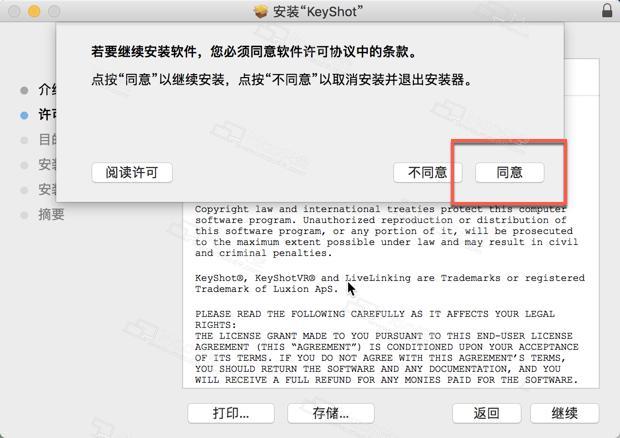 Keyshot 7 for mac graphic installation crack tutorial