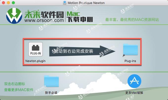 AE Newton Dynamics Plug-in Motion Boutique Newton 3 Mac Crack
