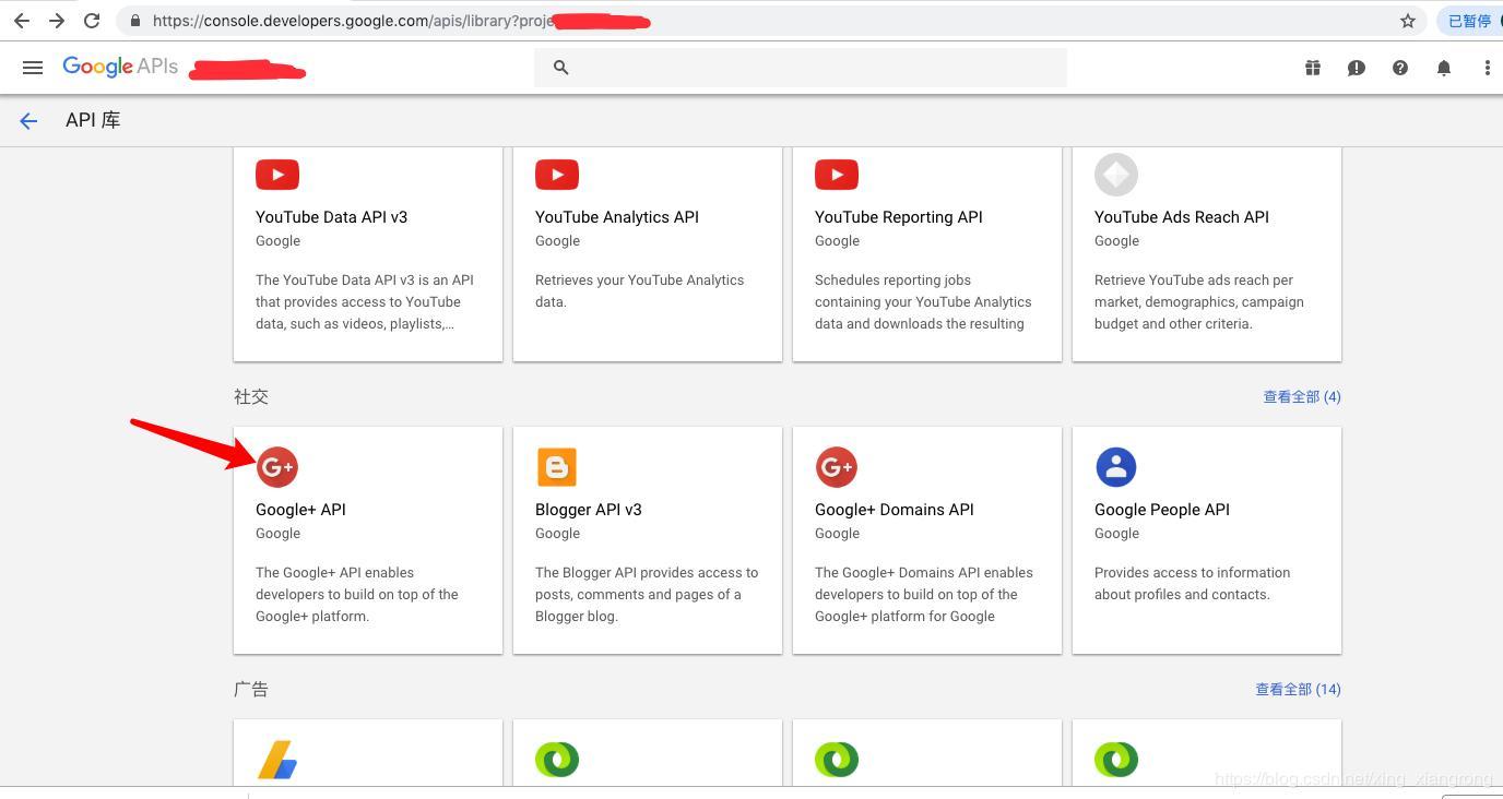 Android sharesdk integrated Google login, error Success, {