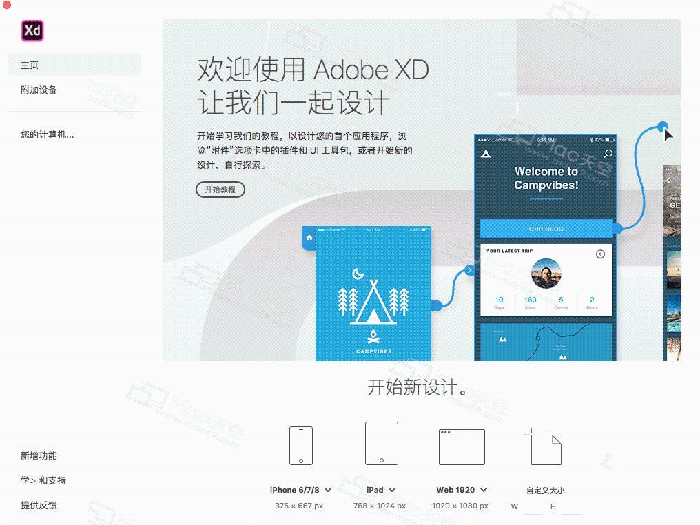 Adobe XD CC 2019 Mac Chinese crack version - Programmer Sought