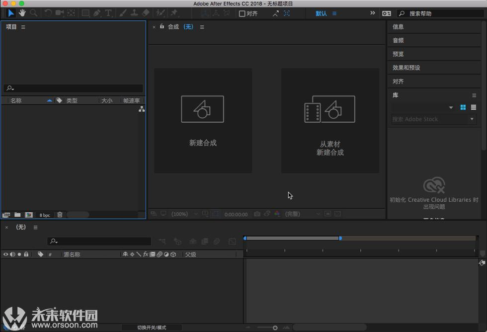 After Effects CC 2018 for Mac Chinese crack version