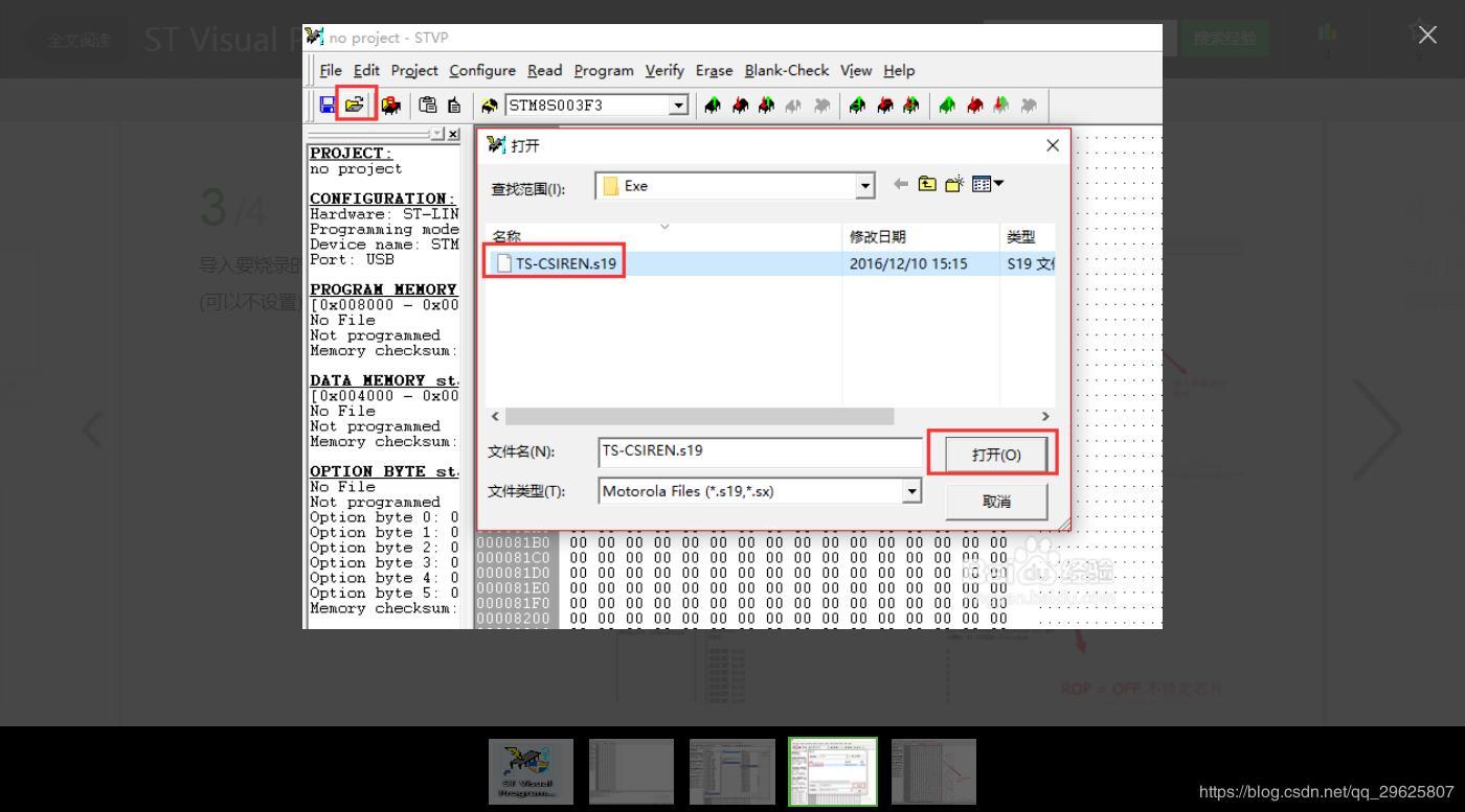 ST Visual Programmer (STVP) to STM8 series chip burning program