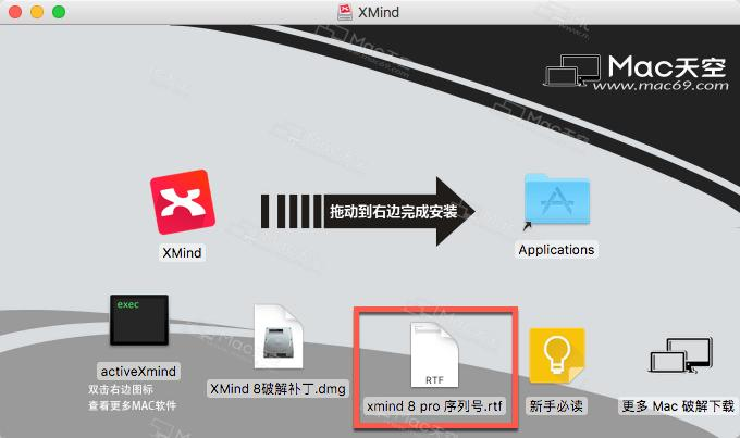 XMind 8 pro for Mac (mind map software) permanent activation version