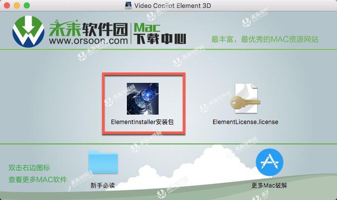 Element 3d V2.2 Crack Mac
