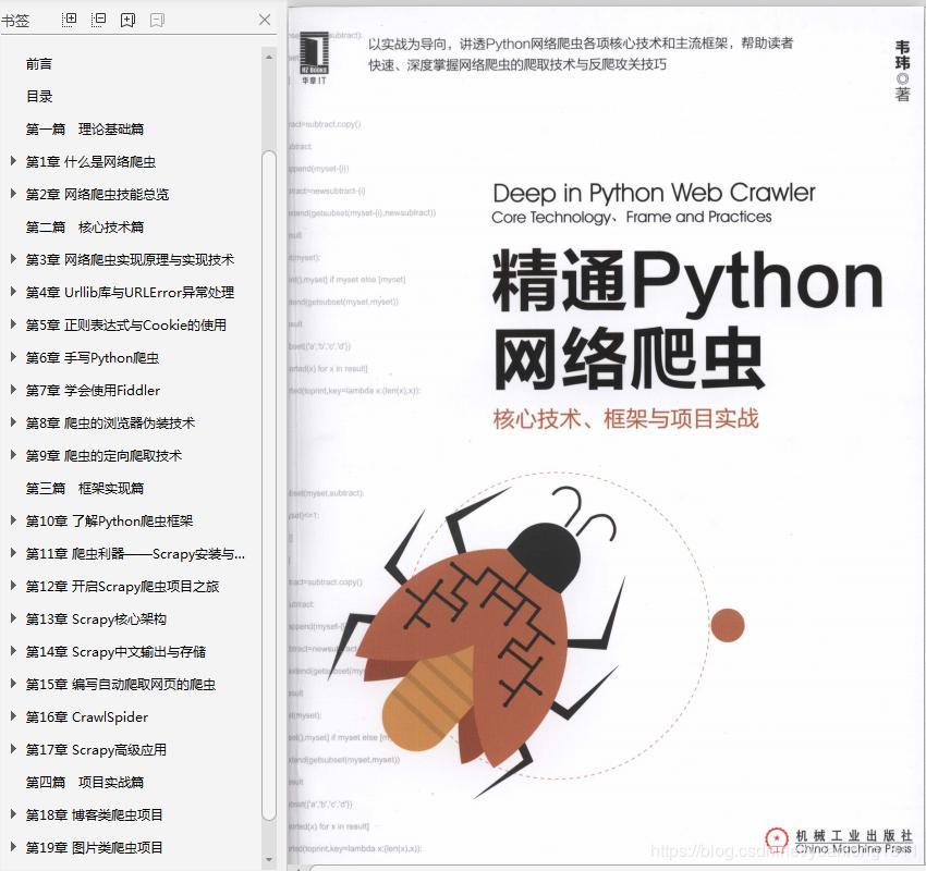 Mastering Python Web Crawler: Core Technology, Framework and