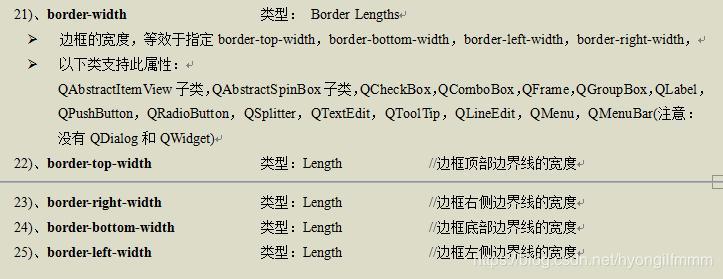 Qt style sheet (2): Qt box model principle - Programmer Sought