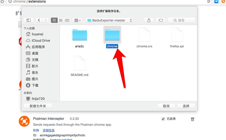 Release Baidu network disk download speed limit - Programmer