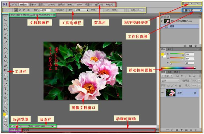 Photoshop cs6 interface too small