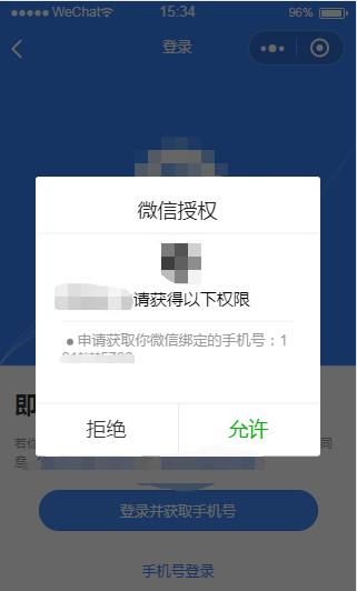 Login phone wechat in What do
