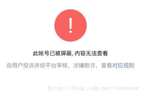 Wechat unblock system busy