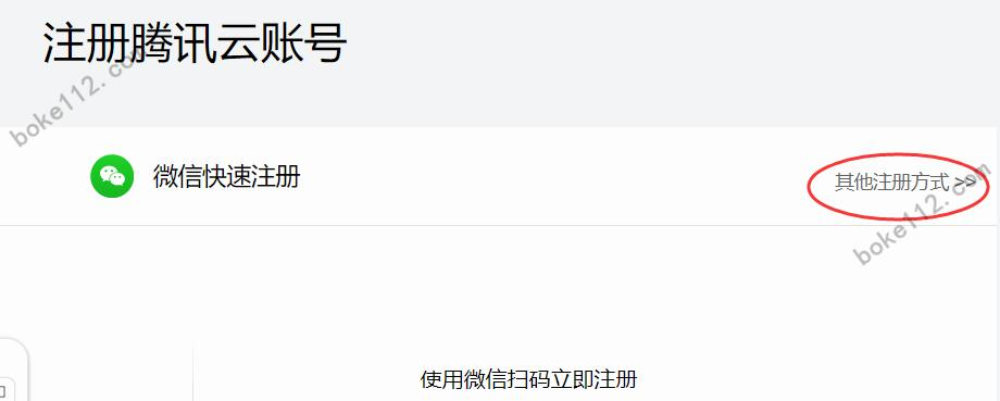 How To Use Qq Account To Register Tencent Cloud New User Account And Complete Real Name Authentication Programmer Sought