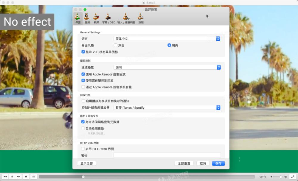 Vlc multimedia video player VLC for Mac Chinese version