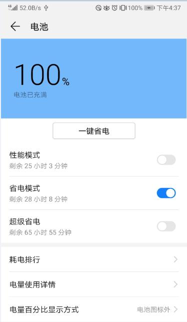 Android power saving mode, low power consumption (Doze) mode