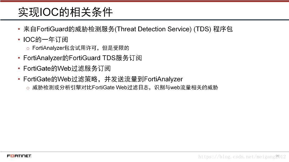 Tutorial (5 4) 04  FortiAnalyzer Log ❀ Fortinet Network