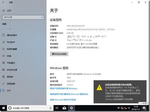 Turn: Windows 10 Enterprise Edition for Virtual Desktops