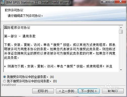 SPSS - Chinese SPSS 22 0 Software Download and Installation