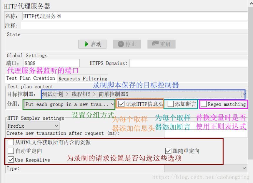 5 13 1 jmeter component - non-test component - proxy server