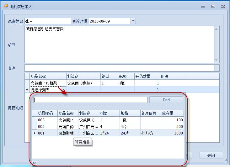 In the Winform development framework, use DevExpress control to