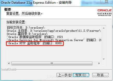 Modify OracleXE HTTP listener port 8080 - Programmer Sought