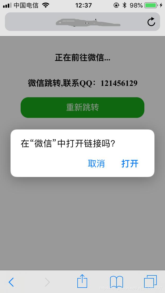 Mobile browser to jump WeChat app solution [WeChat jump