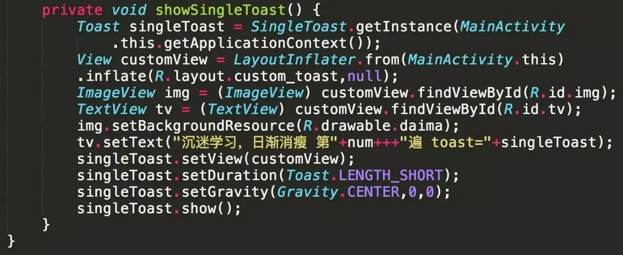 Android advanced custom Toast and source code analysis