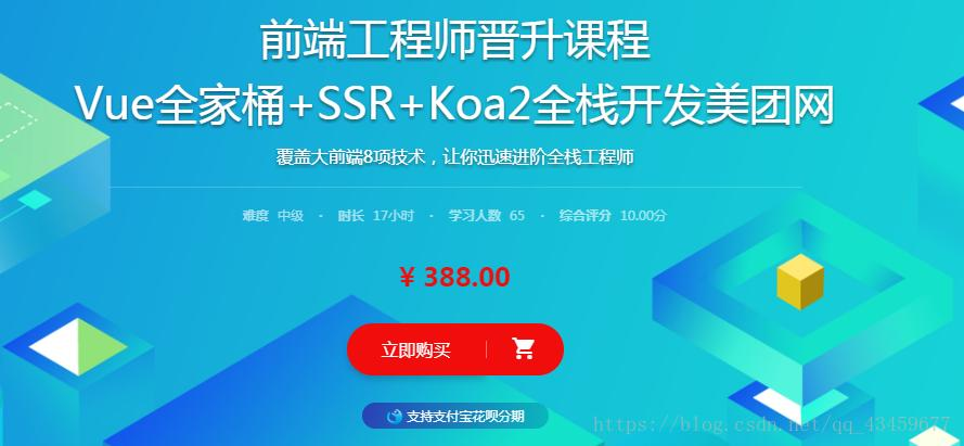 Vue family bucket + SSR + Koa2 full stack development US Mission