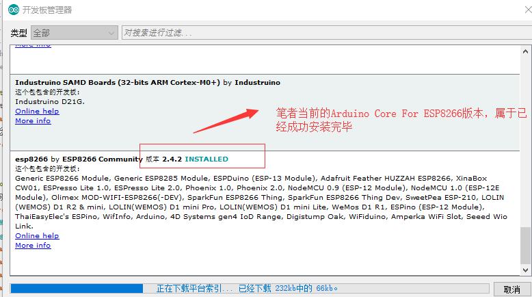 ESP8266 development tour Basics 2 How to install ERP8266