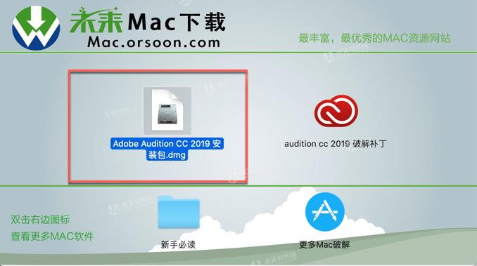 Audition CC 2019 for Mac Chinese crack version permanent